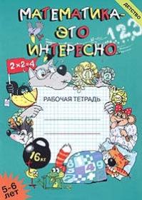 Рабочие тетради для дошкольников по программе детство