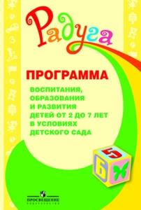 Программа для детского сада радуга