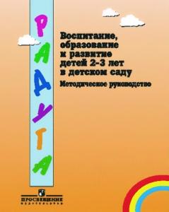 программа радуга скачать бесплатно - фото 3
