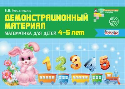 математика для детей 4 5 лет новикова скачать бесплатно